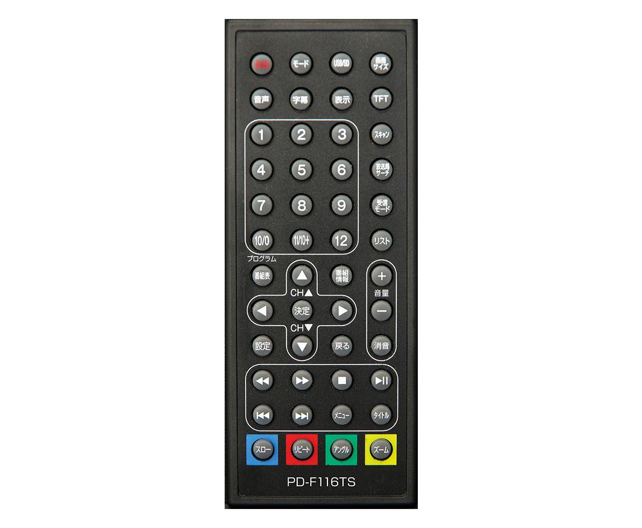 11.6型高精細モニター搭載地デジ対応ポータブルDVDプレーヤー